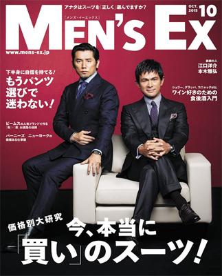 『MEN'S EX 2015年 10月号』世界文化社
