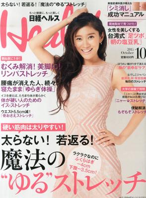 『日経Health2015年10月号』日経BP社