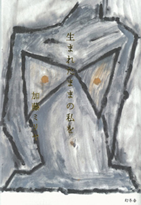 加藤ミリヤ『生まれたままの私を』(幻冬舎)