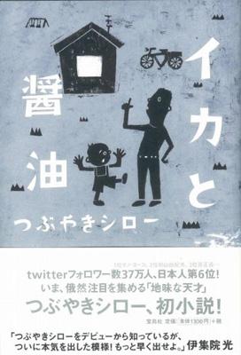 『イカと醤油』(宝島社)