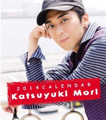 『2014森且行選手カレンダー Katsuyuki Mori』オートレースモール