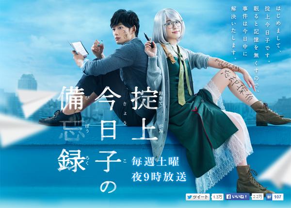 『掟上今日子の備忘録』(日本テレビ系)公式HP