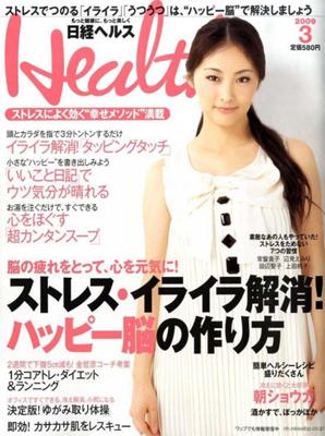 『日経 Health 2009年 03月号』日経BP社
