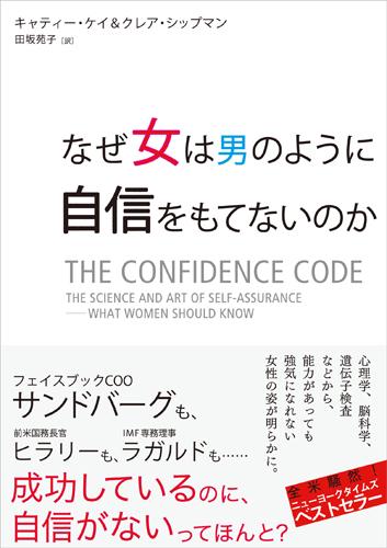 『なぜ女は男のように自信をもてないのか』(CCCメディアハウス)