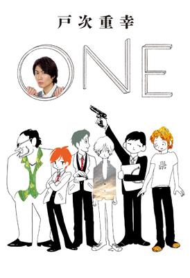 戸次重幸『ONE』( メディアファクトリー)