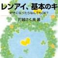 Uchikoshi01_tn