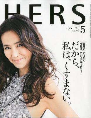 『HERS 2010年 05月号』光文社