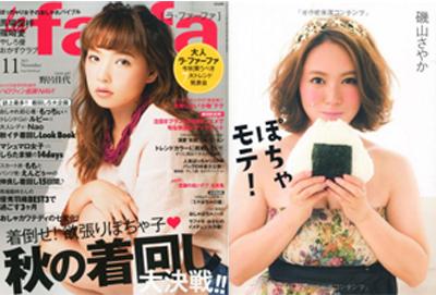 左『la farfa 2015年 11月号』ぶんか社/右『ぽちゃモテ!』宝島社