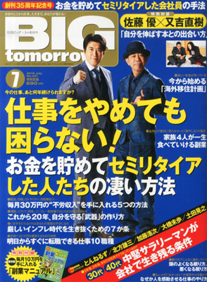 『BIG tomorrow 2015年 07 月号 』青春出版社