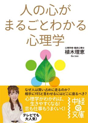 『人の心がまるごとわかる心理学』KADOKAWA / 中経出版