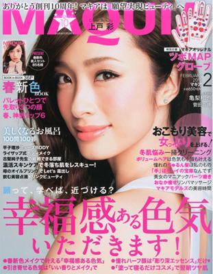 『MAQUIA 2015年 02月』集英社