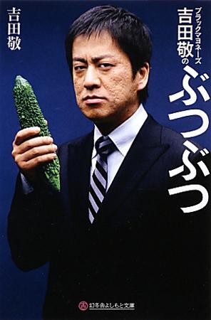 ブラックマヨネーズ吉田敬