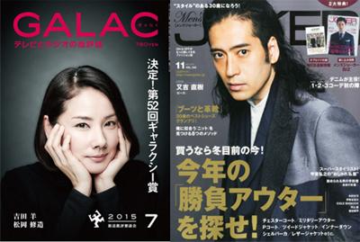 左『GALAC 2015年 7月号』KADOKAWA/右『Men's JOKER 11月号』ベストセラーズ