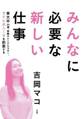吉岡マコ『みんなに必要な新しい仕事』(小学館)