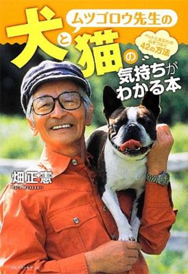 『ムツゴロウ先生の犬と猫の気持ちがわかる本』ベストセラーズ