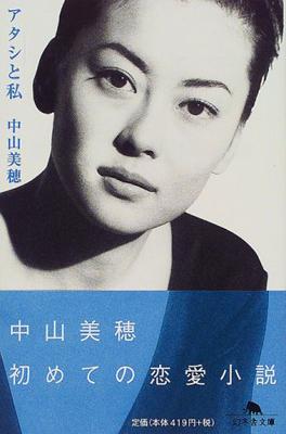 中山美穂『アタシと私』(幻冬舎文庫)