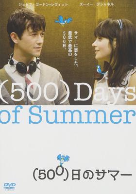 『(500)日のサマー』(20世紀フォックス・ホーム・エンターテイメント・ジャパン)