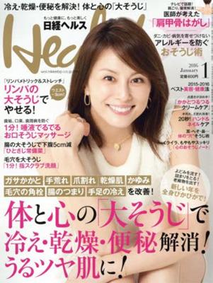 『日経health2016年1月号』日経BP社
