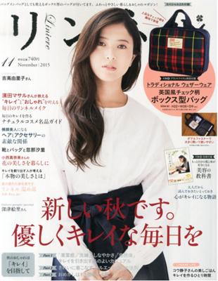 『リンネル 2015年 11 月号』宝島社