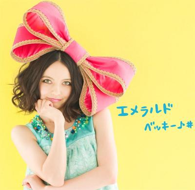 『エメラルド』EMIミュージックジャパン