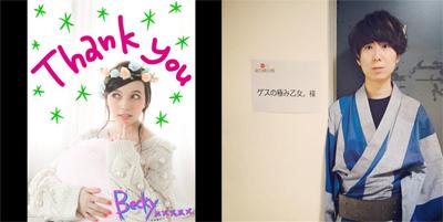 左:ベッキーInstagramより/右:川谷絵音instagramより