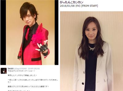 左:DAIGO Twitterより/右:北川景子オフィシャルブログより