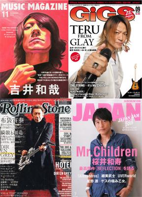 左上『MUSIC MAGAZINE 2014年 11月号』(ミュージックマガジン)/右上『GiGS 2014年 09月号』(シンコーミュージック)/左下『ローリングストーン日本版 2015年 11 月号』(セブン&アイ出版)/右下『ロッキング・オン・ジャパン 2015年 07 月号』(ロッキング オン)