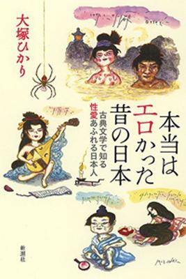 『本当はエロかった昔の日本 古典文学で知る性愛あふれる日本人』(新潮社)