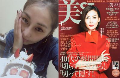 左:熊切あさ美オフィシャルブログより/右:『美ST 2015年 01月号』光文社