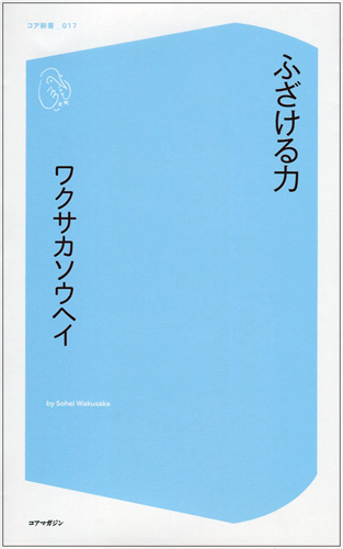 ふざける力 (コア新書)