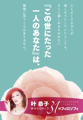 『叶 恭子幸せの日めくり 31のフィロソフィ』(ポニーキャニオン)