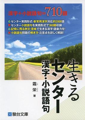 『生きるセンター漢字・小説語句』(駿台文庫)