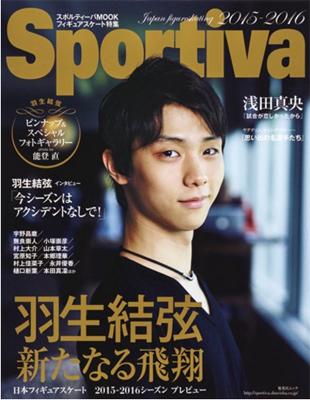 『Sportiva 羽生結弦 新たなる飛翔 日本フィギュアスケート 2015-2016シーズンプレビュー』集英社