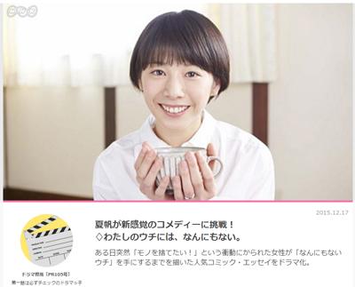 NHK ONLINEより