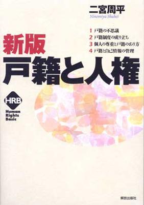 二宮周平『新版 戸籍と人権 』(解放出版社)