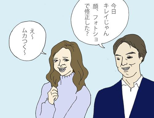 心底ムカつく(イラスト/別珍嘆)