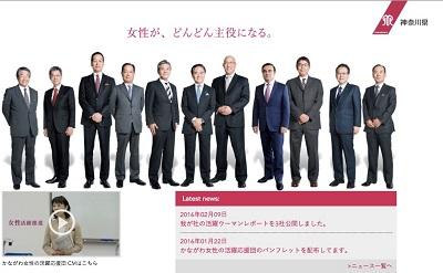 http://www.pref.kanagawa.jp/osirase/0050/womanact/