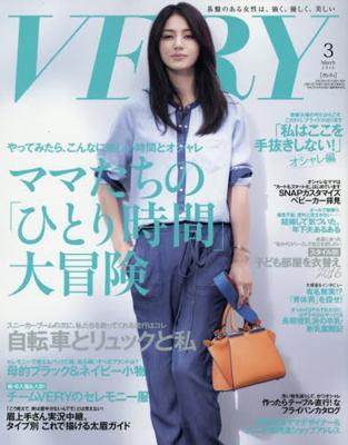 「VERY 2016年 03 月号」(光文社)