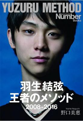 『羽生結弦 王者のメソッド 2008-2016』文藝春秋