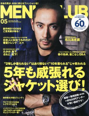 『MEN'S CLUB 2014年 05月号』ハースト婦人画報社