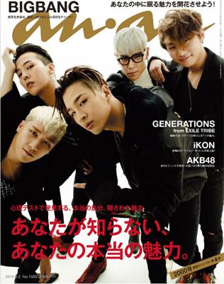 『anan 2016年 3月2日号』マガジンハウス