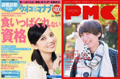 左『ケイコとマナブ関西版 2016年 1月号』リクルートホールディングス/右『ぴあMUSIC COMPLEX Vol.3』ぴあ