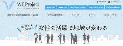 http://www.we-project.jp/