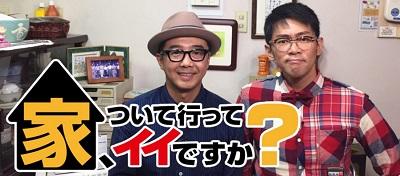 『家、ついて行ってイイですか?』(テレビ東京)公式サイトより