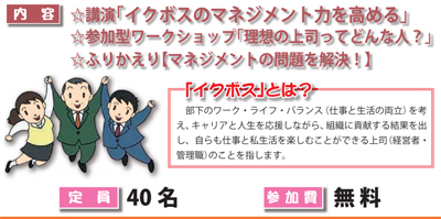 https://www.pref.ibaraki.jp/bugai/josei/danjo/ikubosu.html