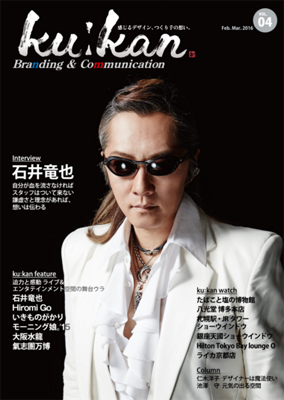『空間 -kuːkan Branding&Communication-』アルファ企画