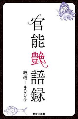 『官能艶語録 -厳選1400手-』