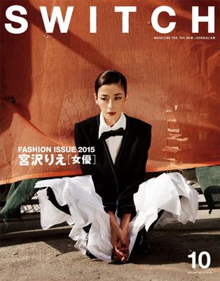 『SWITCH Vol.33 No.10 宮沢りえ』スイッチパブリッシング
