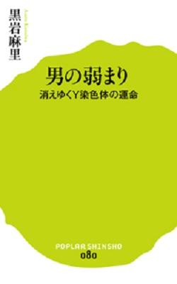 『男の弱まり 消えゆくY染色体の運命』(ポプラ社)