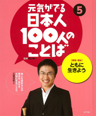 『ともに生きよう (元気が出る日本人100人のことば) 』ポプラ社